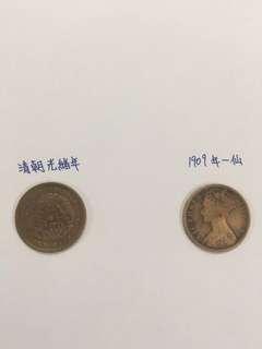 1909年香港一仙+清朝光緒年古錢幣