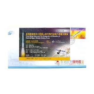 2005-1127-火箭,香港太空館紀念封,中國神舟六號雙雄訪港,入場券加貼火箭票-GPO1雙圈
