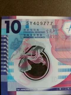 香港纸幣 10元 SY409777(流通品相)