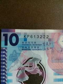 香港纸幣 10元 KP613222(流通品相)