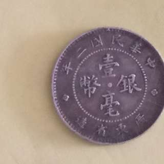10CENT--REPBULIC OFCHINA -KWANG TUNG PROVINCE--1913  VFINE