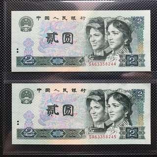 第四版人民幣 貮圓 兩元 902 連號兩張