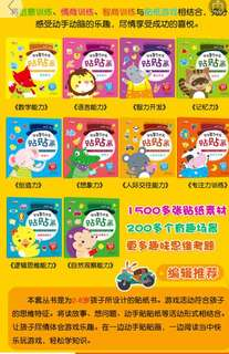 Fun sticker 2-3-4-5 the age of early childhood education book
