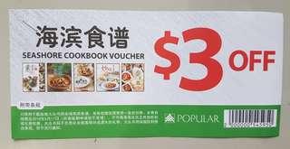 Seashore Cookbook Voucher (2 pcs) 海滨食谱