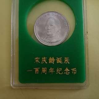 CHINA MDAM SUNG CHING LIN 100TH ANNIV.COIN
