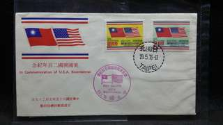 TAIWAN STAMPS - FDC