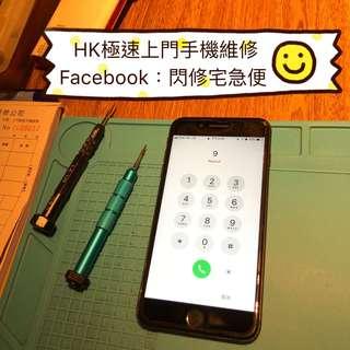 iPhone 7plus 爆Mon極速上門