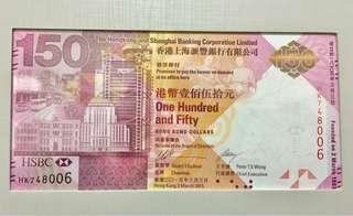 HSBC 匯豐銀行150週年紀念鈔 單張一張
