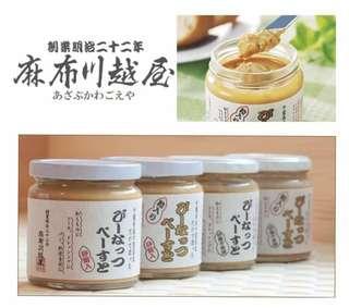 🚚 日本麻布川越屋花生醬
