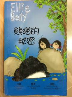 Ellie Belly (Chinese)