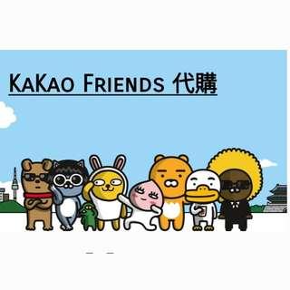 KaoKao Friends 代購