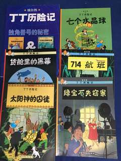 Tin Tin adventures (Chinese version)