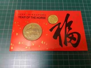 1990 Horse Hongbao