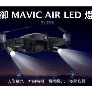 【INTOMEISEE】大疆 御 MAVIC Air 專用 夜航燈 夜視 補光 搜尋  空拍機 配件 超商免運