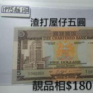 市180鈔票系列(五圓)