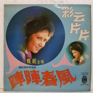 甄妮 - 彩云片片 OST vinyl record