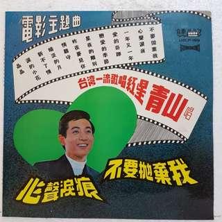 青山 - 电影主题曲 * 心声泪痕  vinyl record
