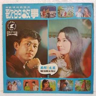 吴刚*尤丽 - 歌的故事 vinyl record