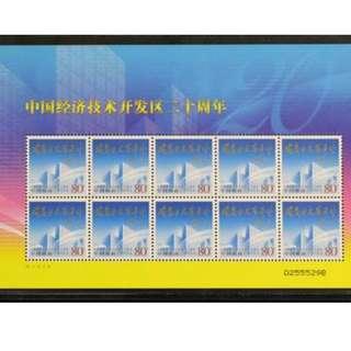 2004-9 中国经济技术开发区二十周年 小版