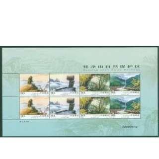 2005-19 梵净山小版(全品)