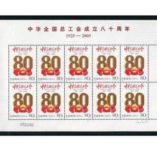 2005-6《世界地球日》纪念邮票版票/小版张邮票