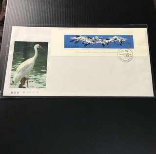 China Stamp - T110M 白鹤 小型张 首日封 FDC 中国邮票 1986 T110