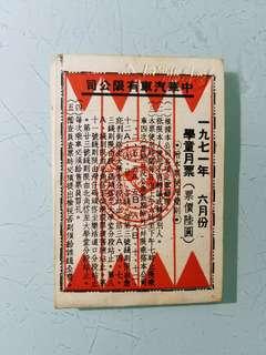 1971年 中華巴士月票 老香港懷舊物品