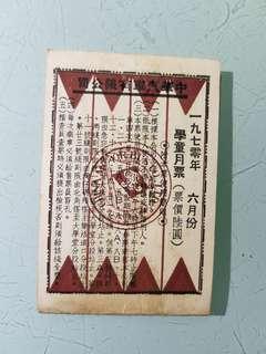 1970年 中華巴士月票