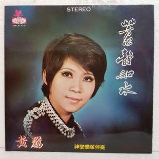 黄鹂 - 芳心静如水 vinyl record