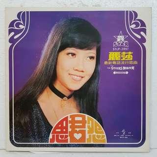 丽莎 - 思君怨 vinyl record