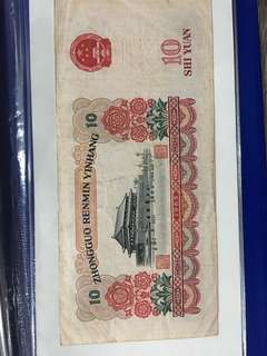 Old China Note