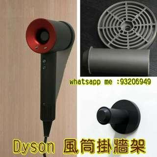 Dyson 風筒掛牆架 Wall mount For Dyson HD01 Supersonic Hair Dryer (不包括風筒) 非Dyson原廠出品