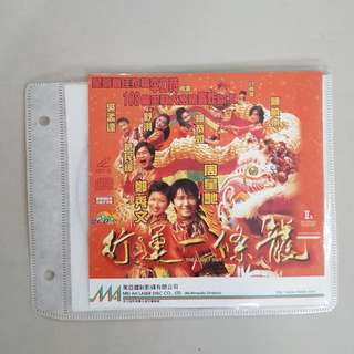 行运一条龙 (The Lucky Guy), VCD, 周星驰 (Stephen Chow) 主演