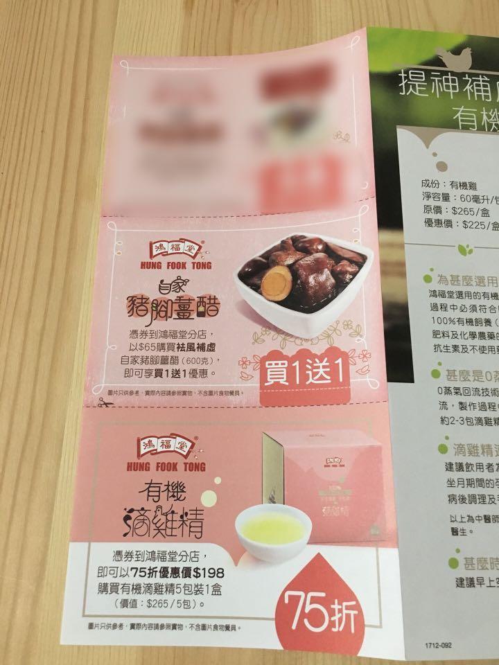 (包平郵)鴻福堂薑醋優惠券