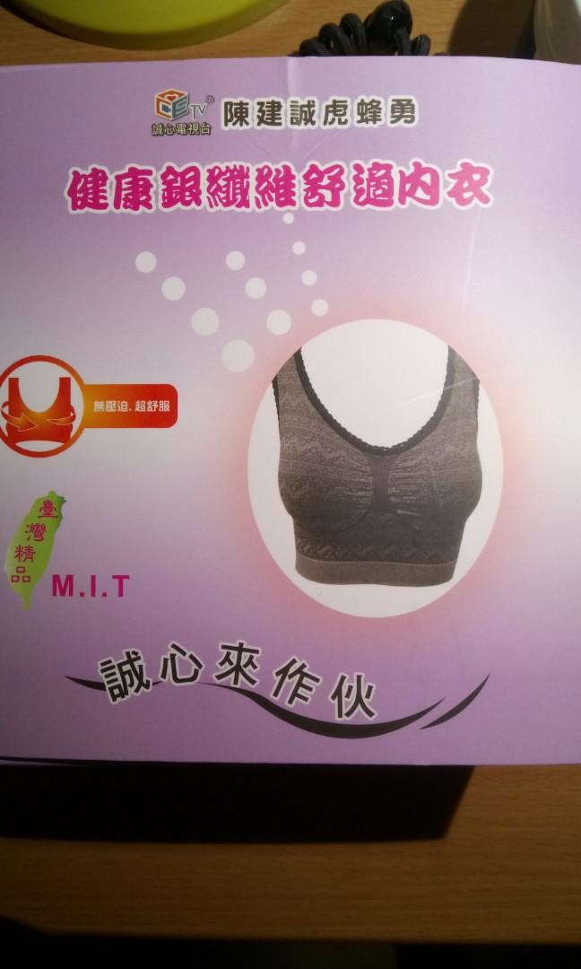 健康銀纖維舒適內衣