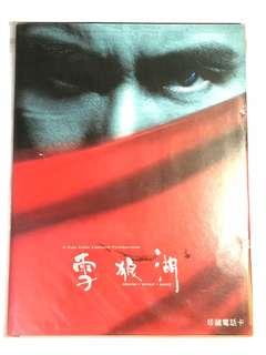 張學友舞台劇「雪狼湖」香港首演紀念珍藏電話卡,限量編號版,全新並完全未曾開封