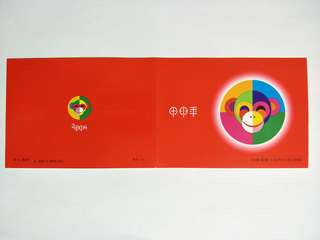2004 Monkey Booklet