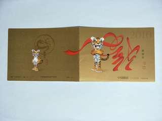 2010 Tiger Booklet