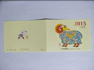 2015 Goat Booklet
