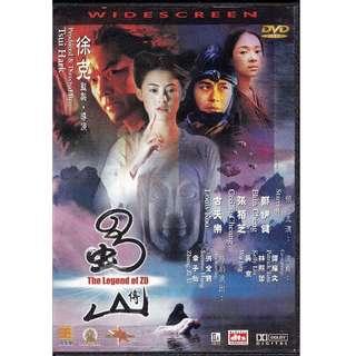 蜀山傳 張栢芝 古天樂 鄭伊健 章子怡 三區港版DVD