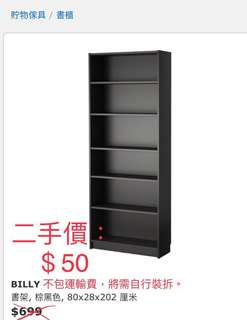 IKEA 書架 IKEA Billy bookcase