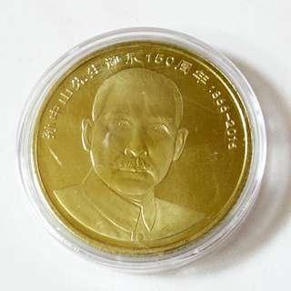 孫中山先生誕辰150周年1866-2016紀念金幣
