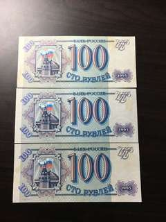 Russian 100 Ruble Note 1993