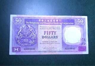 1986匯豐伍拾
