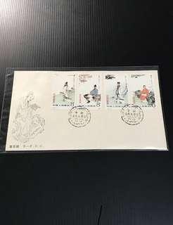 China Stamp - J92 中国古代文学家(第一组) 首日封 FDC 中国邮票 1983