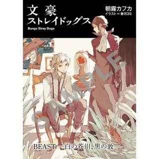 [Taking Orders] [RARE] ⏰Till 20-Apr⏰ Bungo Stray Dogs Dead Apple Movie Exclusive: Re-run Week 1 Beast, White Akutagawa, Black Atsushi Novel 【200ページ】