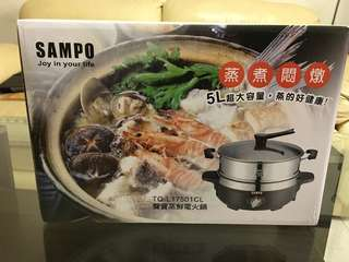 Sampo蒸鮮電火鍋5公升