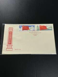 China Stamp - J44 首日封 FDC 中国邮票 1979