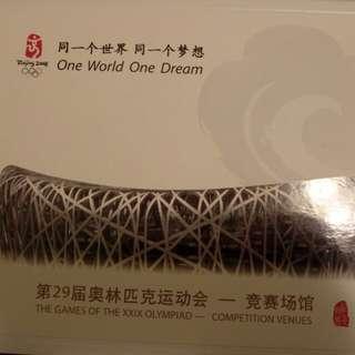 中國發行第29屆奧林匹克運動會競賽場館 郵票本