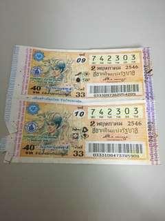Lottery thai  舊彩券